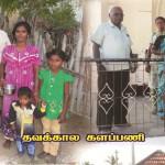 தவக்கால களப்பணி